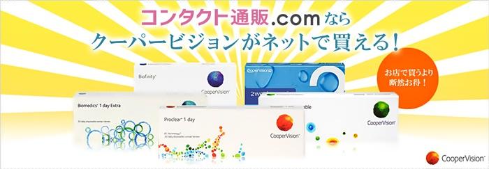 コンタクト通販.comサイト画像