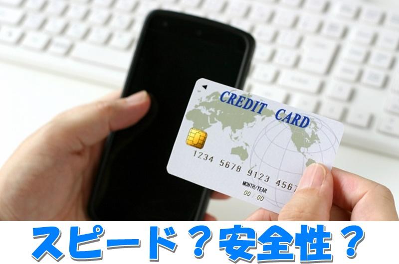 ベストレンズのクレジット決済の安全性の画像