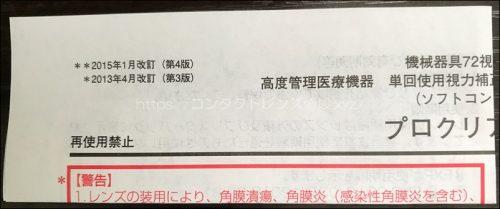プロクリアワンデー日本製と海外品の画像4
