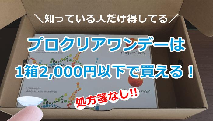 知っている人だけ得してる プロクリアワンデーは処方箋なしで1箱2000円以下で買える